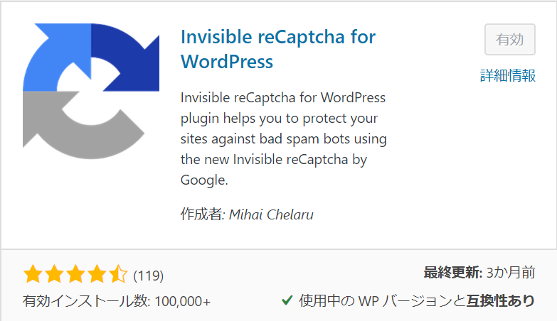Invisible reCaptcha for WordPressのダウンロード画面