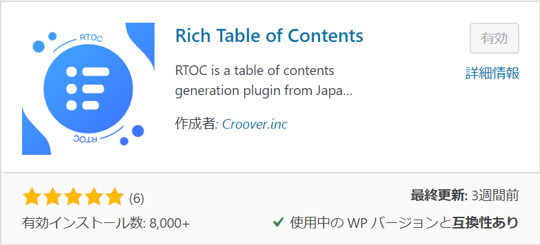 Rich Table of Contentsのダウンロード画面